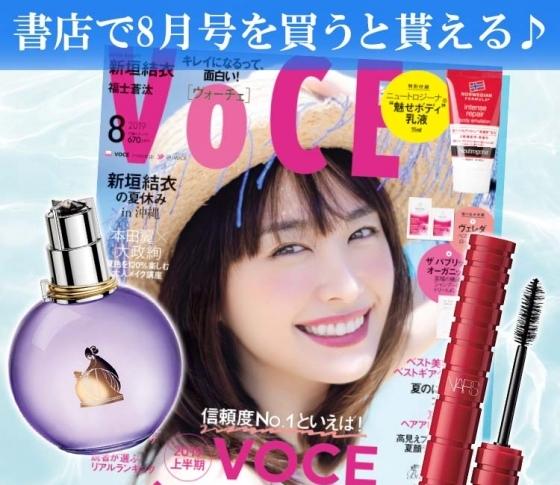 VOCE書店プレゼント! 8月号は【NARS】、【ランバン】のコスメサンプル♡