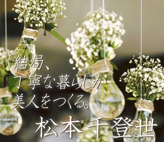 """松本千登世の『結局、丁寧な暮らしが美人をつくる⑫』 """"美しい人とは、美しい生き方が目に見える人"""""""