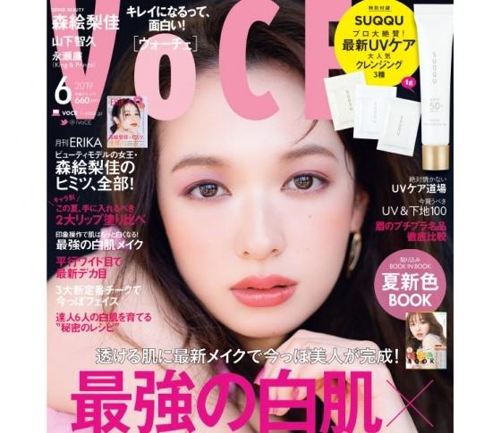 【4/22発売、VOCE6月号を立ち読み】透ける肌に最新メイクで今っぽ美人が完成!「最強の白肌×夏コスメ」