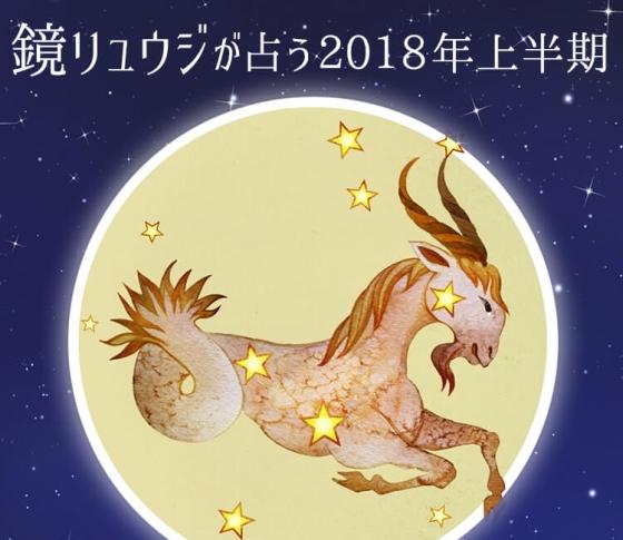 牡羊座はミステリアス美女を目指せ☆【鏡リュウジの2018年開運☆占い】