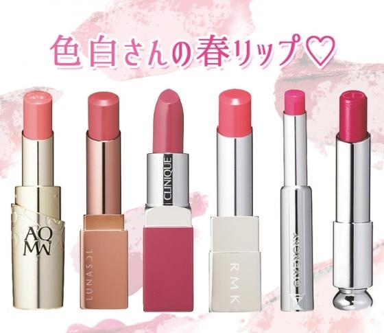 色白さんに似合う新色ピンクはどれ?売れてるピンクリップを塗り比べ!