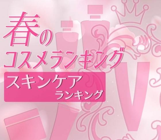 【VOCE春のコスメランキング】スキンケアの決定版! クチコミ1位の商品まとめ