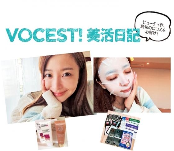 VOCE専属ブロガーの最旬口コミ!韓国のおすすめパック&再生クリーム