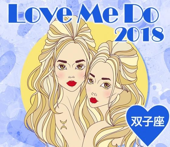 【双子座】は尽くすより振り回せ!クールキャラで熱々SEX♡2018年LOVE&SEX占いで開運♡