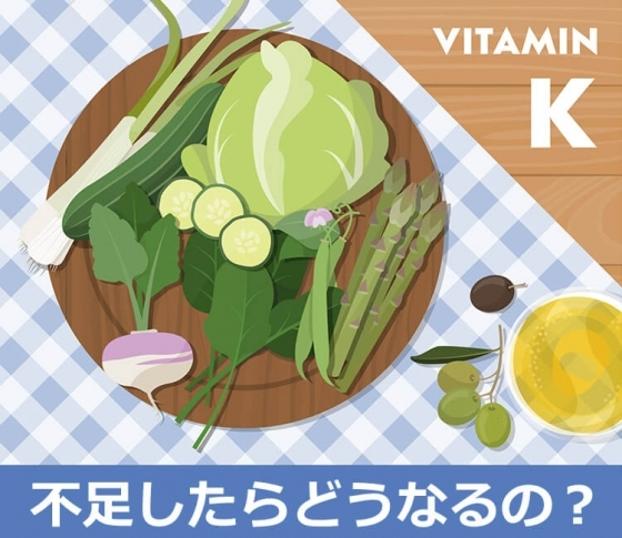 【知っているようで知らない成分】ビタミンKって、どんな効果があるの?