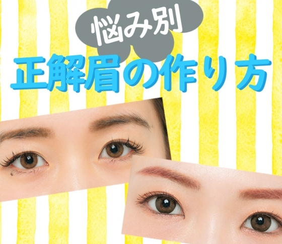 眉毛の描き方の正解って?長井かおりさんが眉毛難民をレスキュー!