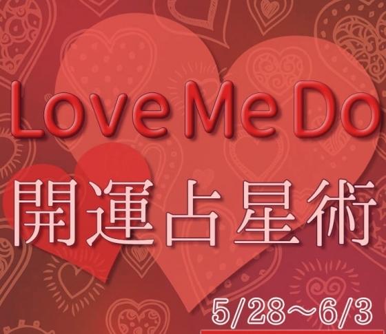【5/28〜6/3のウィークリー占い☆】超簡単! 今週の12星座別・開運アクション【Love Me Do の開運占星術】