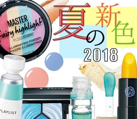 【2018夏新色】 スウォッチ&VOCE編集者コメント付き! 人気ブランド全部見せ!!