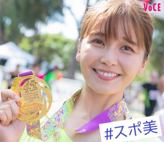 【祝!!AAA宇野ちゃん】宇野実彩子さんJALホノルルマラソン完走[PR]