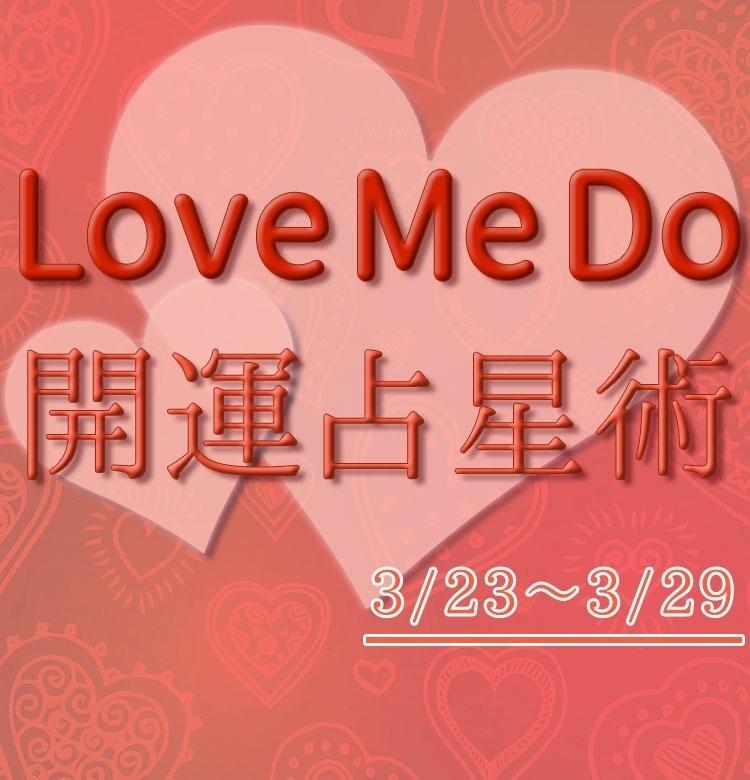 【3/23〜3/29のウィークリー占い☆】超簡単!今週の12星座別・開運アクション【Love Me Do の開運占星術】