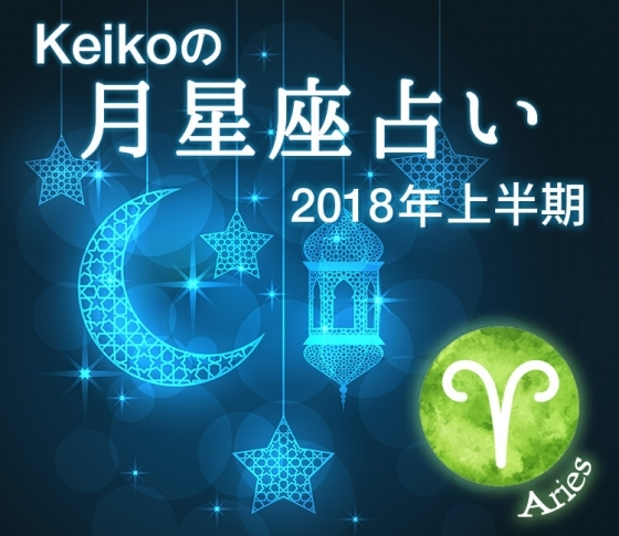 【Keikoの月星座占い2018】牡羊座はとにかく焦らないこと!別れた彼との復縁もあるかも!?
