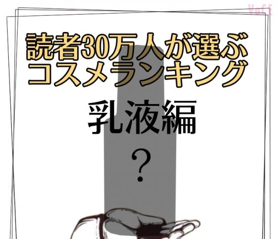 ゆらぎ肌の救世主!乳液部門BEST5【読者30万人が選ぶコスメランキング】