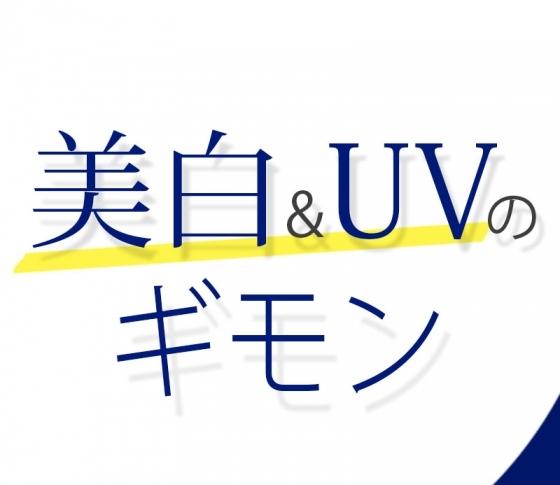 美白&UVのギモン50