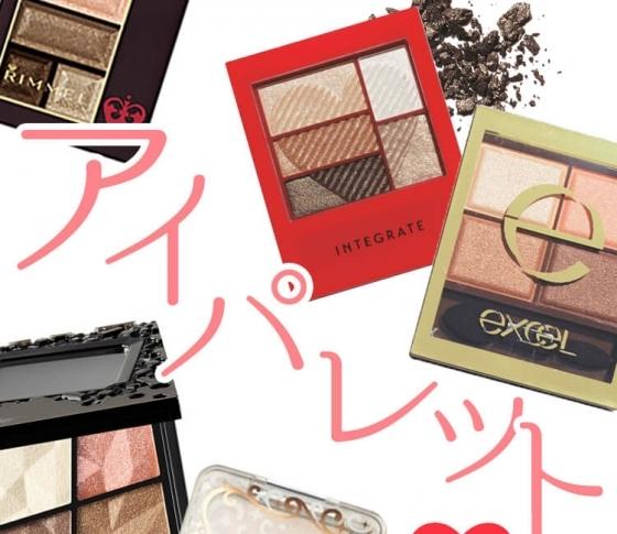今買うべき【プチプラ】アイパレット7選【神田沙也加・関根りさ・美のプロ・VOCE読者が厳選!】
