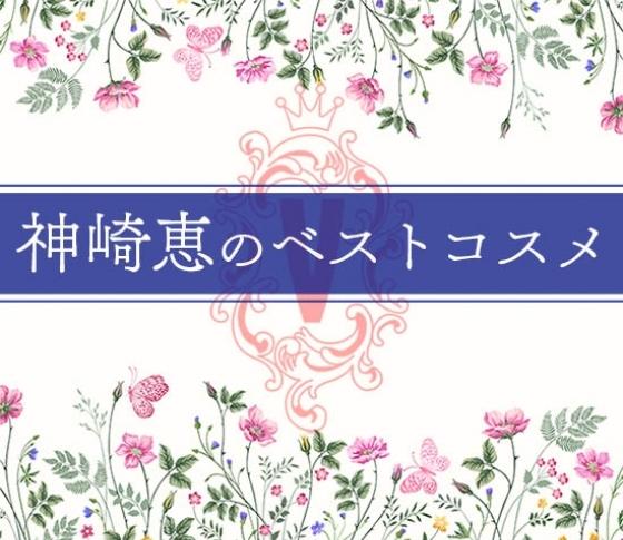 神崎恵さんイチオシのベストコスメで女度をUP!
