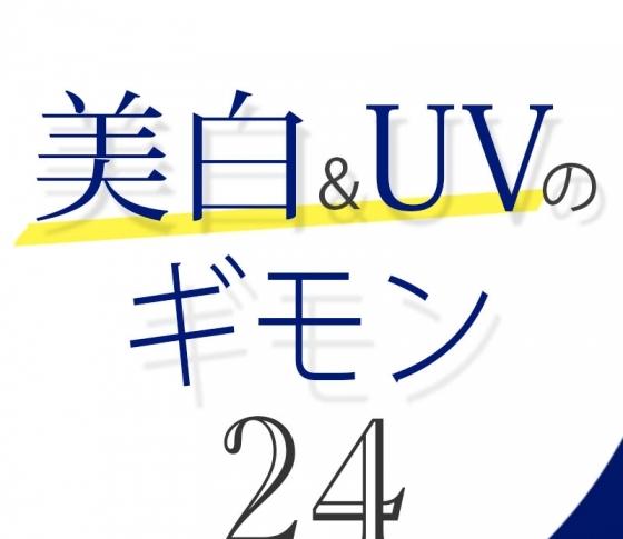 Vol.24 デコルテや肩のシミが増えてきた【美白&UVのギモン50】