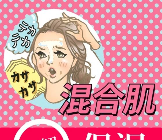 """【混合肌さんへ】""""プロテクト洗顔""""で保湿は保てるんです!"""