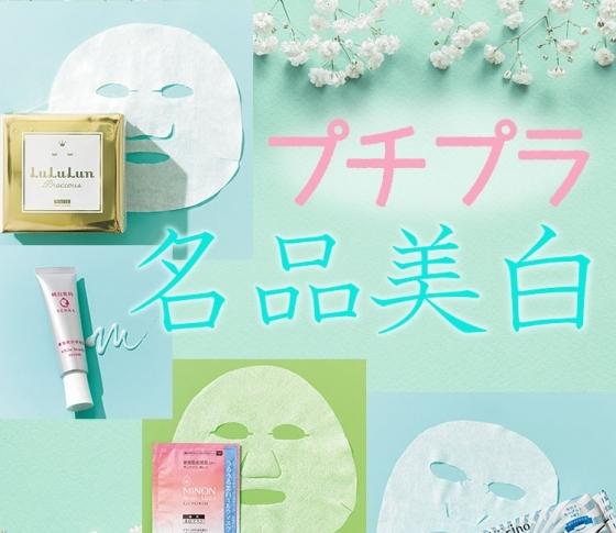 【¥2000以下】のプチプラ名品美白アイテムで透明美肌に!【フェイスマスク・クリーム】