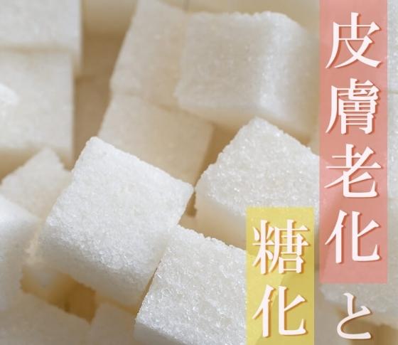 くすみや老化の原因! 【糖化】を対策&改善する食べものとは?