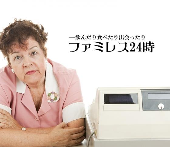 ファミレス24時! 気になるレジ脇&あのメニュー【ジワジワくると話題の1000人調査】
