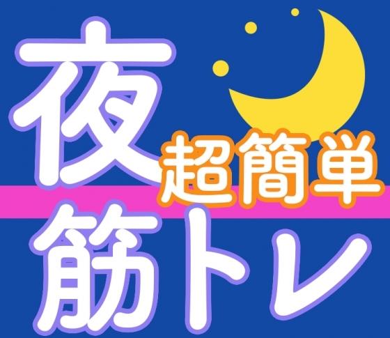 【疲れ】&【むくみ】を即解消!〜ながら筋トレ:夜寝る前編〜