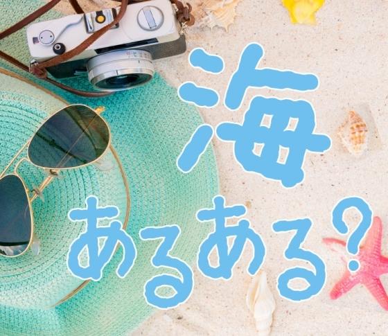 【海あるある?】水着の股のところに溜まった砂を完全に取り出す手間がイヤで海に行かない