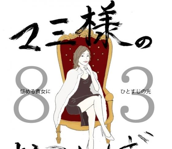 Vol.83 姉は美人だが自分はブスということに悩む女【21時のマミ様】悩める貴女にひとすじの光