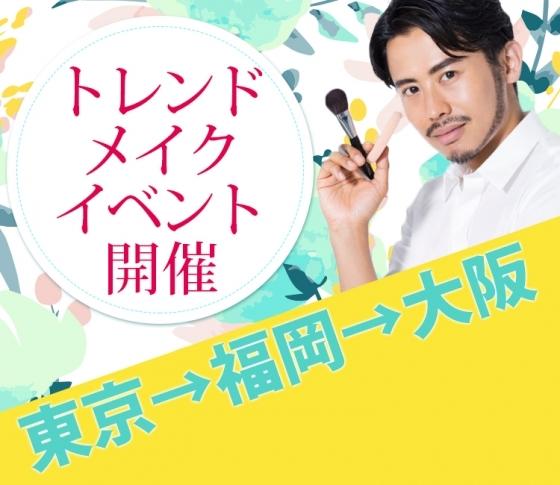 豪華プレゼント付き!「VOCE☓小田切ヒロ☓コスメデコルテ」メイクイベントを全国3都市で開催