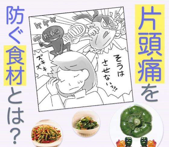 【片頭痛を予防】身近な食材ピーマンで予防できる!【美肌効果も】