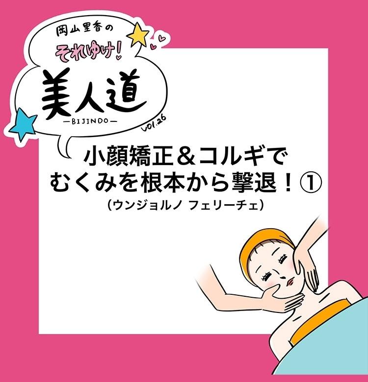 【漫画】『岡山里香のそれゆけ!美人道』vol.26~小顔矯正&コルギでむくみを根本から解決!前編~