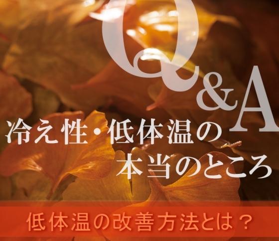 冷え性・低体温の本当のところ Q&A【低体温の改善方法とは?】