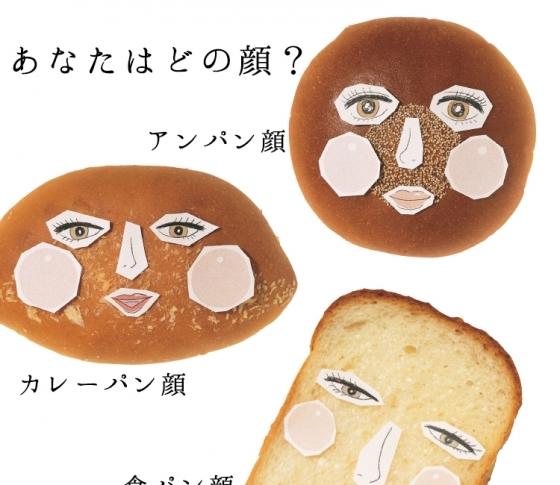 【顔型別チェックリスト】アンパン?カレーパン?食パン?【デカ顔レスキュー】