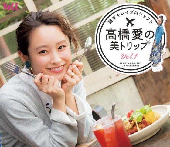 【高橋愛の週末きれいプロジェクト】きれいになれる週末湘南トリップ