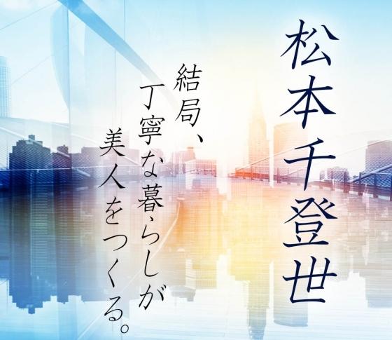 「否定」が人を成長させる【著・松本千登世】『結局、丁寧な暮らしが美人をつくる。』【特別全文公開】第6話