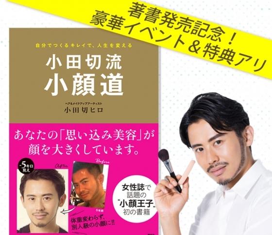 人気ヘアメイク小田切ヒロさんの初著書が発売!記念イベントの豪華な内容&特典に注目です!