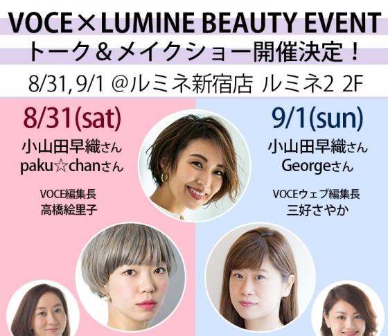 【LUMINE×VOCE】大人気スタイリストとヘアメイクによるトーク&メイクイベント開催決定![PR]