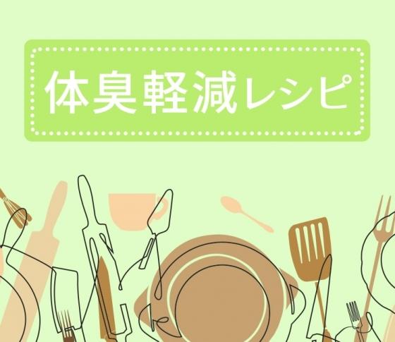 【体臭解消!】食べる物に気をつけて体臭を防ごう!
