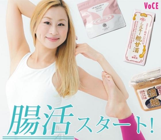 【1週間で美肌!】大人気ヨガクリエイターaya|透明美肌を生み出す腸活テク!