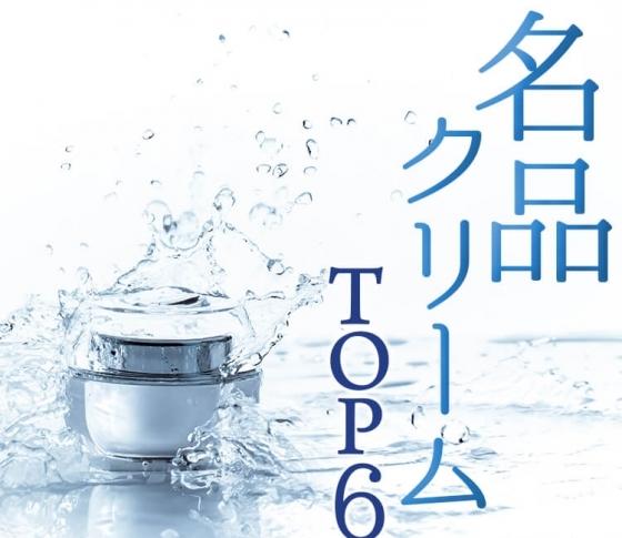 【デパコス・プチプラ】絶対に乾かないクリームランキングTOP6【プロの一押し名品♡】