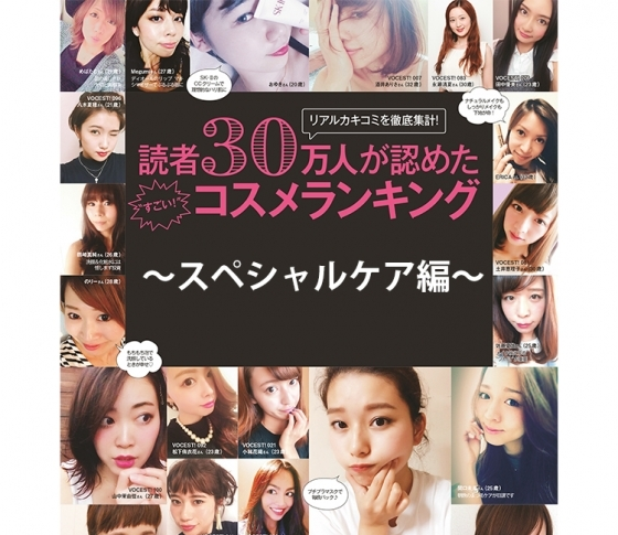 VOCEウェブサイト読者30万人が認めた「すごいコスメランキング」発表!スペシャルケア編
