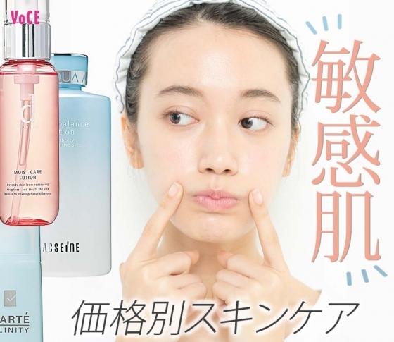 【敏感肌さん】アルコールフリータイプの化粧水と乳液がオススメです【プライス別選び方】