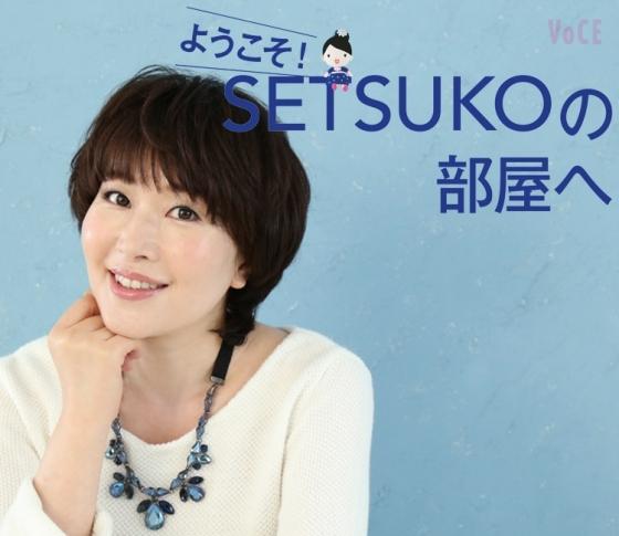 ようこそ! SETSUKOの部屋へ volume.3 [PR]