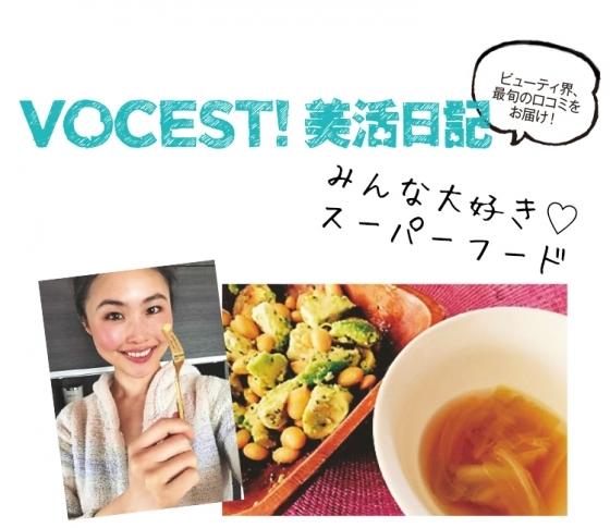 肥満防止効果も大! 茹でた大豆のヘルシーサラダ♪【VOCEST!の美レシピ♡】