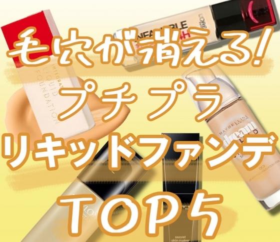 【安いのに優秀!】毛穴が消える!? プチプラファンデーション【リキッド部門】TOP5!