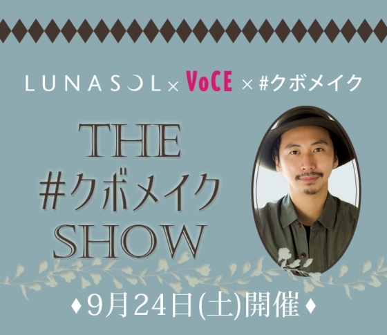 【東京】~LUNASOL×VOCE×#クボメイク~ 【THE #クボメイクSHOW】