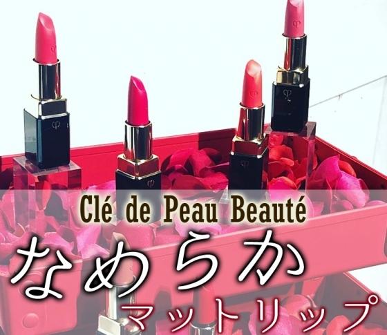 【2018秋新色 Clé de Peau Beauté】クレ・ド・ポー ボーテのなめらかマットリップは肌まで明るく見せる仕上がり!
