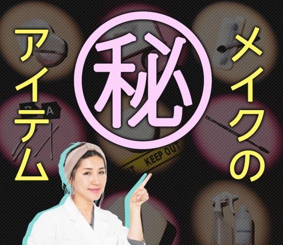 【ヘアメイク長井さんオススメ】メイクの完成度が上がるマル秘アイテム8