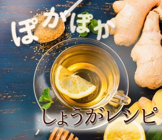 【生姜の効能って?】あたため食材・生姜を使った、簡単&おいしいレシピをご紹介