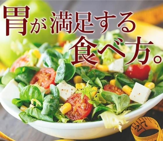 【ダイエットの食べ方】「温かさ」と「重さ」に注意すれば、一生太らない!【野菜から食べればいいわけじゃない】
