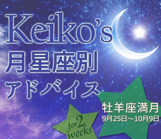 【Keikoの月星座別占い】牡羊座満月9月25日~10月9日の引き寄せポイント